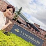 『トヨタ産業技術記念館とは』の画像