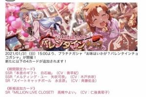 【ミリシタ】本日15時から『お味はいかが?バレンタインチョコガシャ』開催!紬、可奈、昴、やよいのカードが登場!