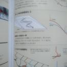 日本スキー教程を読んだ感想