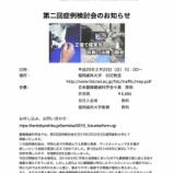 『日本顕微鏡歯科学会が福岡で開催されます』の画像