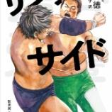 『〔邦訳刊行!〕林育徳『リングサイド』』の画像
