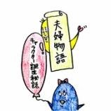 『🐧夫婦物語🐡』の画像