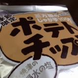 『浜松産ポテチ、三方原ポテトチップスを食べてみたよー!!』の画像