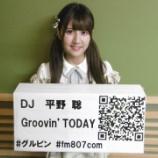 『[動画]2019.05.01 @ FM「Groovin' TODAY(グルビン)」の「今日のおはようコール!」 【コメントゲスト:=LOVE(イコールラブ) 佐竹のん乃】【イコラブ】』の画像