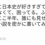 『【乃木坂46】『ここ半年、小説を密かに書いてみたりしてる。ちなみに、エッセイ集も書いてる・・・』』の画像