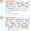 NHK紅白 AKB・NMB・乃木坂が出場、SKE・HKTは落選【キャプ画有】