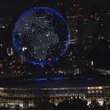 『東京オリンピック開会式』の画像