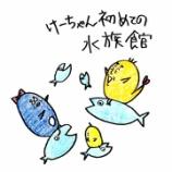 『🐟けーちゃん初めての水族館🐟』の画像