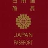 『【お役立ち情報】パスポートの切り替えについて』の画像
