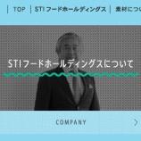 『STIフードホールディングス(2932)-十見裕(新規上場時保有株)』の画像