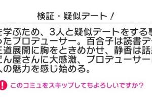 【ミリシタ】「プラチナスターシアター~プリムラ~」イベントコミュ後編