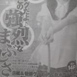 『【乃木坂46】齋藤飛鳥『ヤングジャンプ』表紙&グラビア キタ━━(゚∀゚)━━!!!』の画像