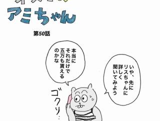 ネズミのアミちゃん第50話