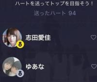 【欅坂46】リサのノンノLINEライブのハート一位が志田愛佳でワロタ(動画あり)