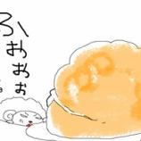 『湯山先生と打合せ(シュークリーム付き)』の画像