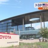 『【逃げろ】トランプ大統領が日本とEUに輸出制限発動検討!自動車産業が主役の日本経済大打撃へ。』の画像
