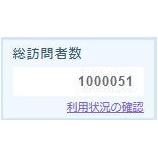 『ありがとう100万PV達成!〜いままでを振り返って〜』の画像