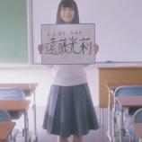 『『坂道研修生』twittterがオープン!遠藤光莉の紹介動画が公開キタ━━━━(゚∀゚)━━━━!!!』の画像