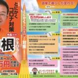 『【愛知・岡崎】中根市長、5万円給付を断念か?これまでの流れと、皆さんからのご意見』の画像