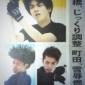 羽生選手、高橋選手はカッコ良くうつってるのに町田だけ髪がたん...