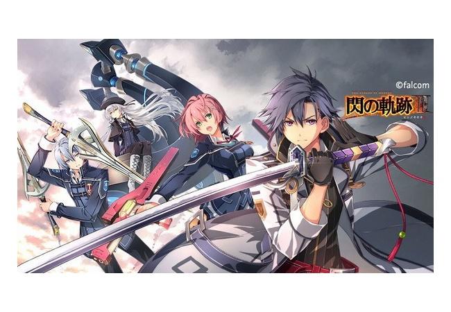 Switch『英雄伝説 閃の軌跡3』の発売日、どう森発売週の2020年3月19日に決定!