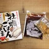『亜鉛補充!! 牡蠣ごはんの素が美味しかった(*´ 艸`)』の画像