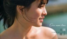 【乃木坂46】大園桃子、これ写真集の表紙かよ・・・