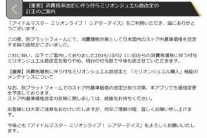 【ミリシタ】「消費税率改定に伴う付与ミリオンジュエル数改定」が訂正(重要)