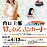 『角口圭都サックスコンサート』の画像