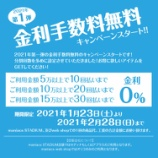 『【スタッフ日誌】金利手数料無料キャンペーン今月末まで開催中!』の画像