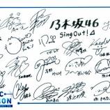 『【乃木坂46】アフターMステ メンバーのサイン寄せ書き画像が公開!!!』の画像