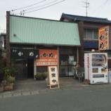 『静岡県浜松市で餃子を食す』の画像