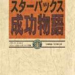 島袋尚美 異文化チャンプルー日記    〜 人と本との出会いで人生は楽しく変わる♪♪〜
