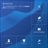 『PlayStation®AppをPS4とつないで、セットアップする。』の画像