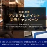 『【ANA】2021年の夏はSFC修行が熱い!2021年春プレミアムポイント2倍キャンペーンの延長!』の画像