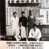 『(埼玉新聞)戸田中央医科グループ創設者 中村隆俊の半生【第5話】』の画像