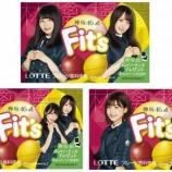 『欅坂46がロッテ「Fit's」とのコラボ決定!来年1月22日から発売!』の画像