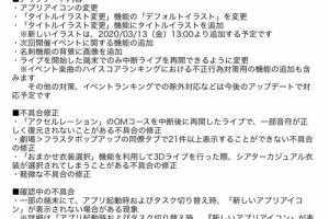 【ミリシタ】シアターデイズVer. 2.2.000が配信!アプリアイコンが北沢志保に!