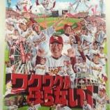 『【野球】楽天 リーグ最速30敗「大谷の力というより…」』の画像