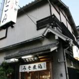 『JAL×はんつ遠藤コラボ企画【名古屋編】1日め・うどん(まことや)』の画像