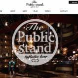 『銀座コリドー街にあるナンパスポット『パブリックスタンド』でワンチャン狙いに行った話』の画像