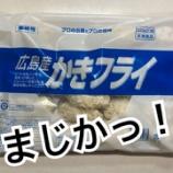 『【業務スーパー】広島産カキフライ』の画像