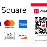 『遠隔地間でクレジットカード決済する方法 2020.6.16』の画像