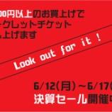 『明日6月17日(土)は営業致します。決算セール最終日です!!』の画像