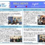 『2019 SSLC News-Vol. 07』の画像