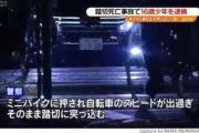 高校生踏切事故死、自転車の時速50キロか 元同級生死なせた16歳無職少年逮捕…兵庫県警
