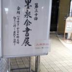 神奈川県 墨泉会書展