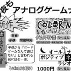『ゲームマーケット2020大阪 出展します』の画像