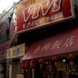 『中野 〜昭和と平成が出会う街』の画像