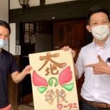 『岡崎市で活動するフリースクールのお話し』の画像